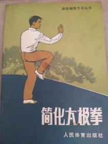简化太极拳(有轻微水印)