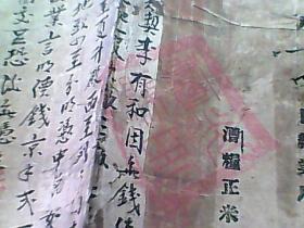 【中华民国二年《买契》----印花税伍角】【光绪三年买契】2张