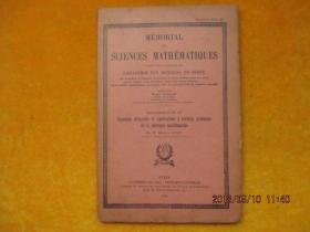 MEMORIAL DES SCIENCES MATHEMATIQUES【FASCICULES CI ET CII 】(外文民国毛边书、具体书名看图)