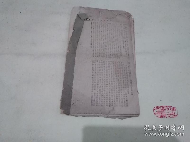 东阳县政琮第二十七期