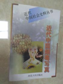 近代中国烟毒写真上卷-本店所有图书 全网最低价 )
