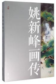 姚新峰画传 乡情画韵