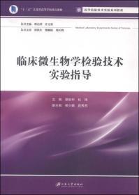 临床微生物学检验技术实验指导 邵世和,杜鸿,褚少鹏 等 编 江苏