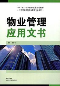 物业管理应用文书(中职/十二五)