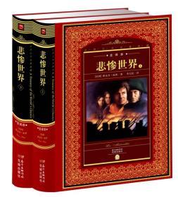 世界文学名著典藏·全译本:悲惨世界(上、下)