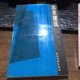北京建筑MAP