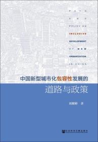 中国新型城市化包容性发展的道路与政策