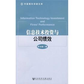信息技术投资与公司绩效