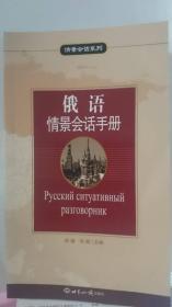 俄语情景会话手册