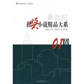 2001年度:新世纪获奖小说精品大系01卷(上下)
