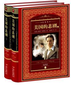 世界文学名著典藏·全译本:美国的悲剧(上、下)