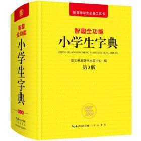 智趣全功能小学生字典 第3版