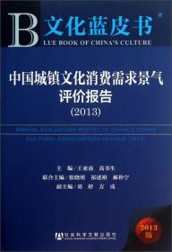 文化蓝皮书:中国城镇文化消费需求景气评价报告(2013版)