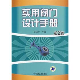 正版 实用阀门设计手册(第2版) 陆培文 机械工业出版社
