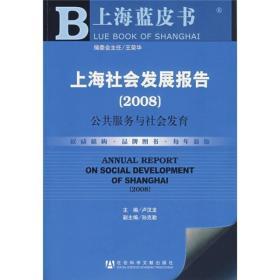 海社会发展报告(2008):公共服务与社会发育