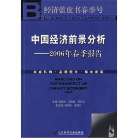 中国经济前景分析:2006年春季报告