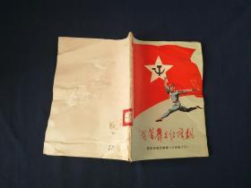 芭蕾舞台红旗飘---赞革命现代舞剧《红色娘子军》 馆藏