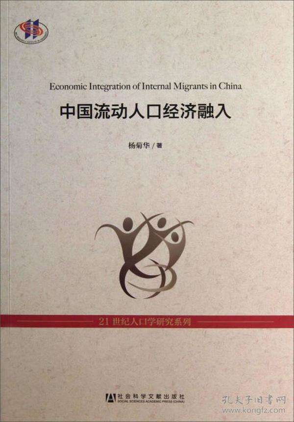 21世纪人口学研究系列:中国流动人口经济融入