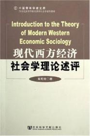 现代西方经济社会学理论述评