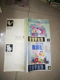 彩色连环画 宝宝学古诗(1-4)4册(,24开彩色版,一诗一画)
