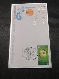 立下愚公志开拓青海省(青海省首届集邮展览(1984)纪念封)(世界通信年)