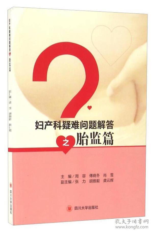 妇产科疑难问题解答之胎监篇