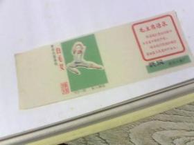 文革时期[白毛女----火柴盒商标]共10张一套,