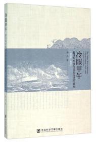 冷眼甲午:看日本军事帝国的构建和暴发
