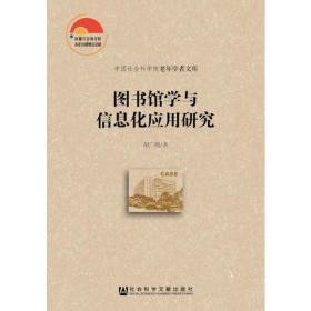 9787509766873-xg-图书馆学与信息化应用研究