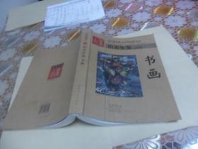 2008古董拍卖年鉴:书画(全彩版) 16开 正版现货