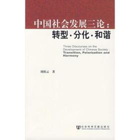 中国社会发展三论:转型·分化·和谐