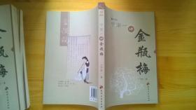 名家讲堂:宁宗一讲金瓶梅【34】