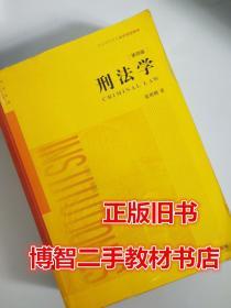 正版 刑法学 第四版第4版 张明楷 法律出版社 9787511881540