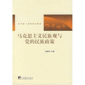 北京统一战线培训教材:马克思主义民族观与党的民族政策