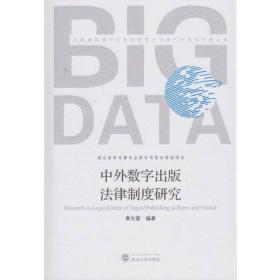 中外数字出版法律制度研究武汉大学黄先蓉9787307193086