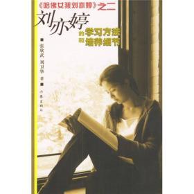 刘亦婷的学习方法和培养细节
