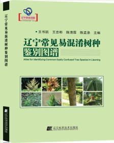 9787559102720-hs-辽宁常见易混淆树种鉴别图谱