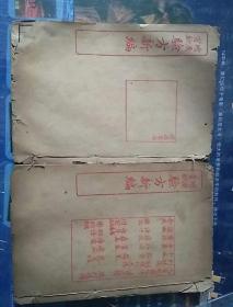 增广灵验(验方新编)第6.7本