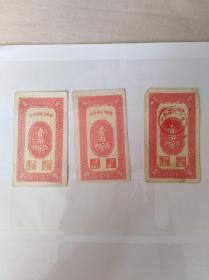 山西省地方粮票 壹市斤 1958年度(3张)+壹市斤1959-1960年度(3张)+壹市两1959-1960年度(1张)(7张合售)