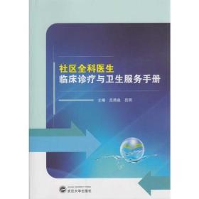 社区全科医生临床诊疗与卫生服务手册武汉大学吕清泉9787307197220