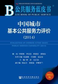 公共服务蓝皮书:中国城市基本公共服务力评价(2014版)