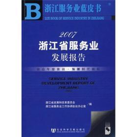 2007浙江省服务业发展报告