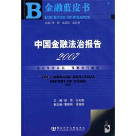 中国金融法治报告2007