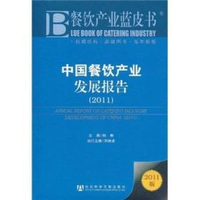 餐饮产业蓝皮书:中国餐饮产业发展报告(2011版)