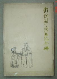 湘剧教学演出纪念册   湘剧  教学 演出 纪念册  1982年