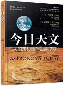 今日天文·太阳系和地外生命探索:翻译版·原书第8版