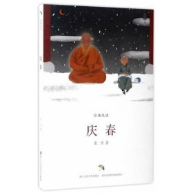 經典悅讀:慶春