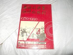 英明的决策 辉煌的胜利:纪念海南解放40周年:1950~1990