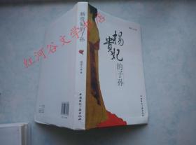 文化历史散文系列---杨贵妃的子孙