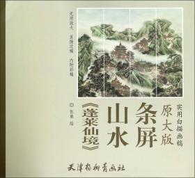 《蓬莱仙境》山水条屏(原大版 实用白描画稿)